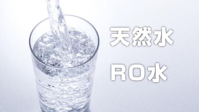天然水、RO水の水質や安全性の違いについてまとめ